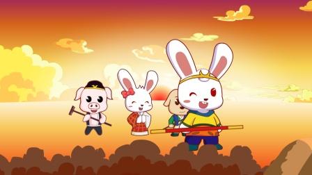 兔小贝儿歌:一个师傅三徒弟,西游记儿歌