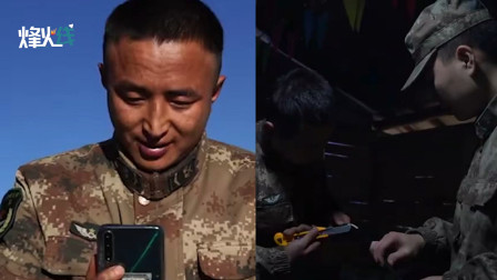 春节将至 西藏墨脱无人区哨所通网 战士与家人视频见到女儿好开心