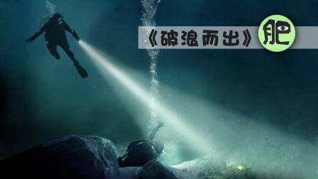 7分钟带你看完电影《破浪而出》全程窒息感的深水惊险脱困