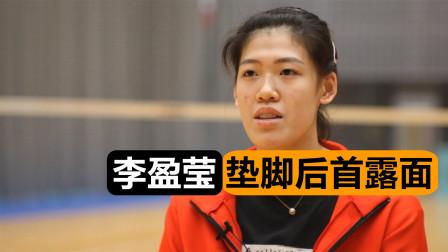李盈莹球迷吃下定心丸!央视专访流出,天才少女直言只关心奥运