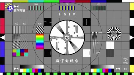海宁新闻综合频道测试卡(2021-1-25)