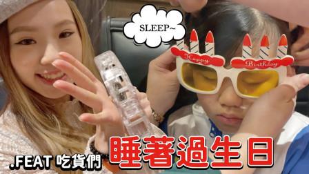 妹妹睡着过生日 吃货们的惊喜会吓到她吗! sunnyyummy的玩具箱