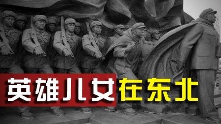 """""""全力支援"""":抗美援朝中国东北大后方都做了哪些贡献?"""
