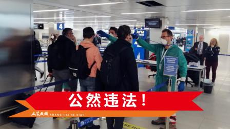 中国多地出现疫情,还有赴华人员伪造报告回国,驻美领馆严肃提醒