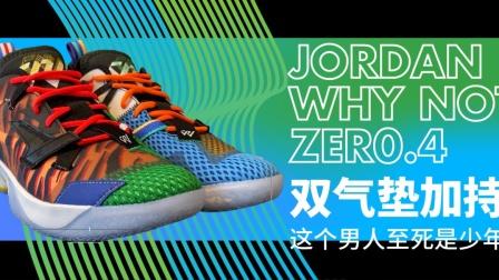 Jordan Why Not Zer 0.4 双气垫加持
