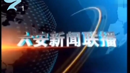 【架空电视】六安新闻联播2021.01.25片头+开场(带台标)