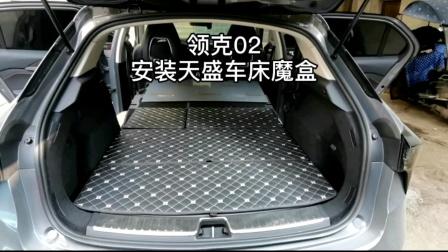 领克02安装天盛车床魔盒视频