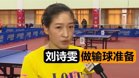 被问笑了!刘诗雯被央视问是否最好了输球准备,她这样回答