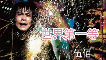 世界第一等(香港电影《黑金》主题曲)- 劉德華(1997)