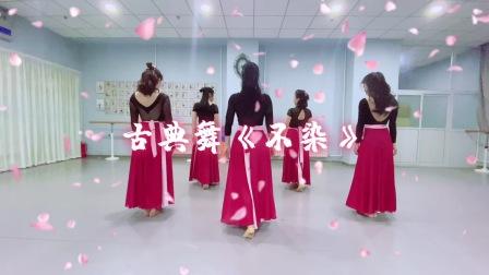 古典舞《不染》太原万荷莲婷芭蕾艺术