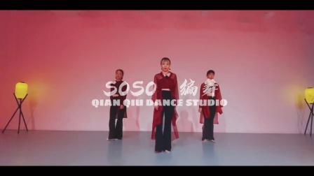 #千秋舞艺#/编舞@soso_shi佳  🎵:黄龄《醉》 #舞蹈##原创编舞