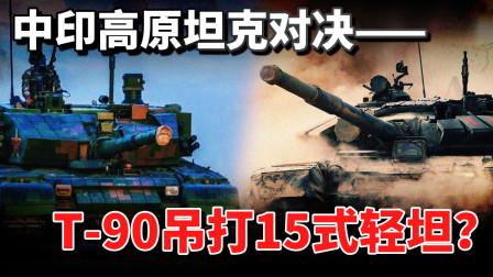 中印高原坦克对决,T-90吊打15式轻坦?俄媒站印度!我国意料之中
