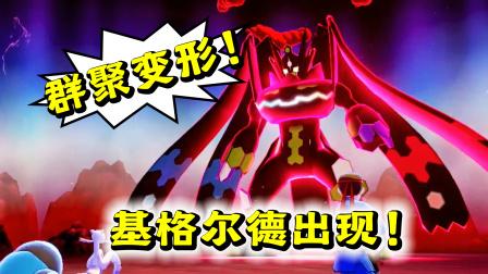 预言中的Z神出现了!基格尔德完全体形态登场!