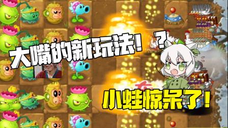 """植物大战僵尸:大嘴的新玩法!?小蛙看""""懵""""了!"""
