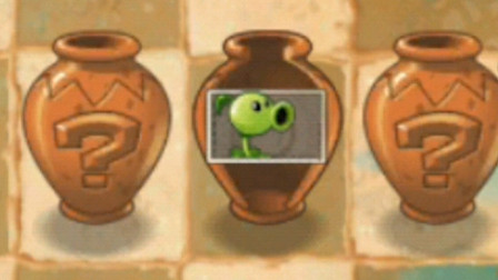 植物大战僵尸:可以作弊的一局游戏!有金币就可以为所欲为