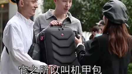 男生出门炸街,包里都装了些什么?#威戈机甲包#想装就装