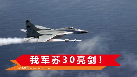 南部战区空军战训比武,苏30重型制导炸弹曝光,能钻透大楼毁地堡