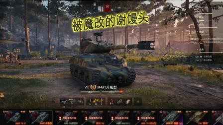 坦克世界:M4A1升级型,西方版的魔改五对负重轮