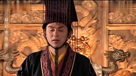西凉传来反表,朝廷无人能敌,李治决定重启薛仁贵,仍为大元帅
