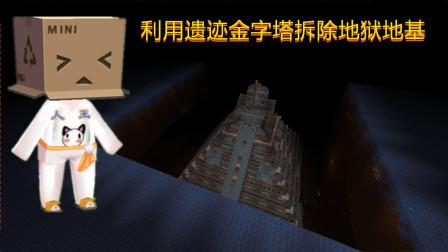 迷你世界:人王用遗迹拆除地狱地基后,感觉像盗墓笔记的青铜神树