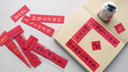 来做萌萌的迷你小对联,可以用在手账里,也可以用来装饰收纳盒!