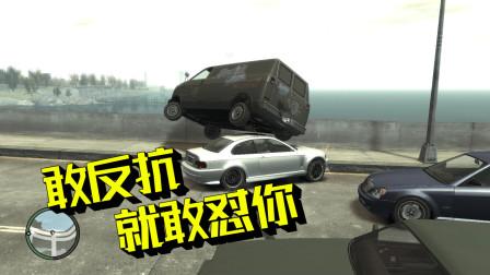 """GTA4-08:欠债还钱,天经地义!竟然让我去吃""""翔""""?"""