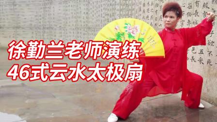 徐勤兰老师演练糅合陈拳精华的46式云水太极扇,美得让人心醉。
