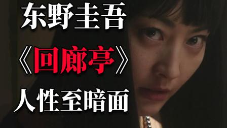 丑女易容后的报复,东野圭吾最被忽视的推理神作《回廊亭杀人事件》