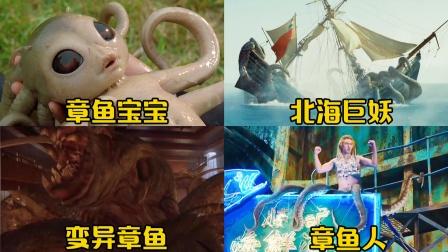 这四部电影中的奇葩章鱼,你觉得哪个更厉害,八爪章鱼人好搞笑啊