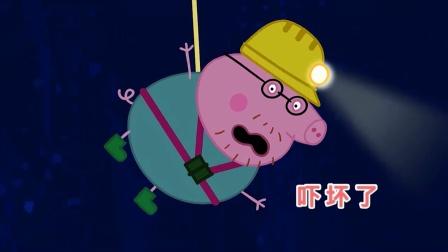 洞顶滑索佩奇觉得好玩又刺激,猪爸爸可吓坏了