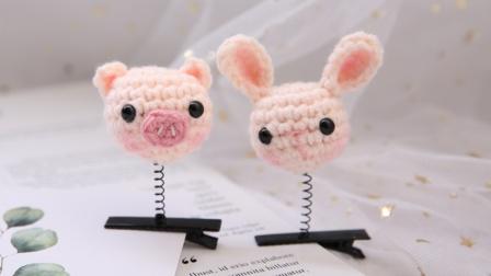 米妈手作 樱桃小猪小兔发夹发绳 钩针编织教程