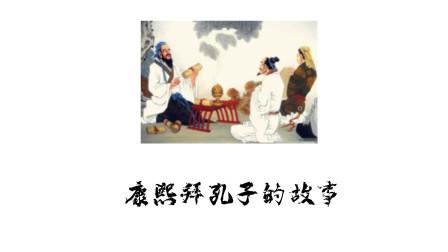 康熙拜孔子的故事