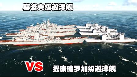 基洛夫级巡洋舰对抗提康德罗加级巡洋舰,最后怎样?战争模拟