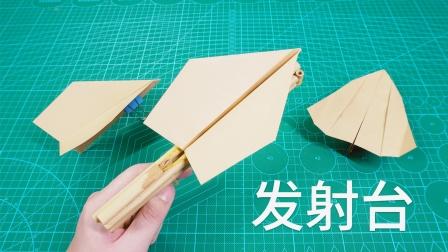 好玩的纸飞机发射台,只需轻轻一按,纸飞机就飞出去了!