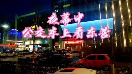 夜幕中,148路公交车上看东营(银座一店至理想之城路段段)