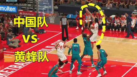 2k21中国王朝:中国队打爆乔帮主的黄蜂队?