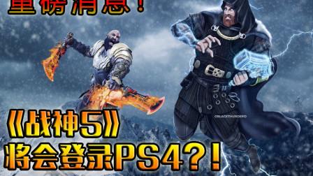 重磅消息!《战神5》将会登录PS4?!