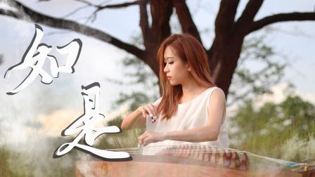 陈素慧 《如是》 刘珂矣 - 古筝与配乐
