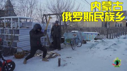 内蒙古中俄边境,在俄罗斯族大叔指导下劈柴,拍于内蒙恩和