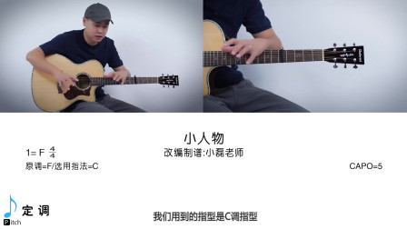 《小人物》吉他弹唱教学——小磊吉他教室出品
