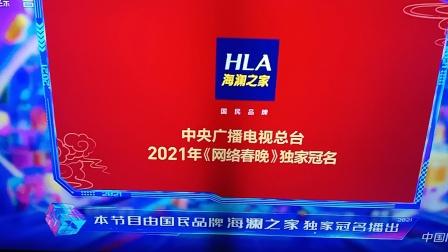 本节目由国民品牌海澜之家独家冠名播出 中央广播电视总台2021年《网络春晚》独家冠名
