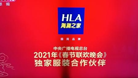 海澜之家2021新年 15秒广告 中央广播电视总台2021年《春节联欢晚会》独家服装合作伙伴