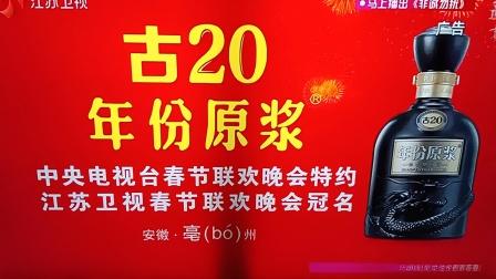 2021年中央电视台 江苏卫视春节联欢晚会由古井贡酒年份原浆冠名播出 15秒广告