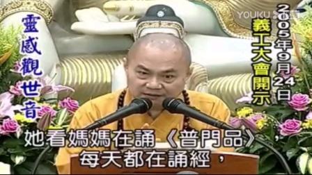 慧律法师讲观世音菩萨救水火难感应