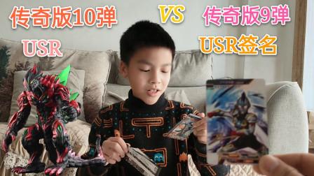 小学生PK奥特曼传奇版卡片,第10弹对第9弹,开出稀有的USR签名卡