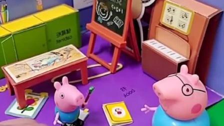 猪爸爸和猪妈妈一起来接乔治