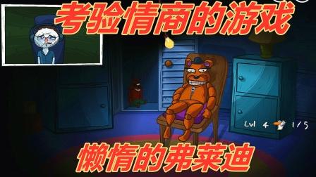 搞笑游戏:各种肥宅们的宅家生活,连弗莱迪都懒得去吓人了