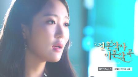 [MV] Yu Jei_《结婚作词离婚作曲》OST1- 那样的人