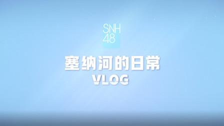 【SNH48】第七届年度金曲大赏彩排+演出VLOG