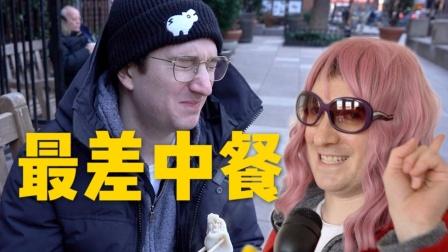 试吃纽约评分最差和最好中餐!美国人真能区分中餐好坏?